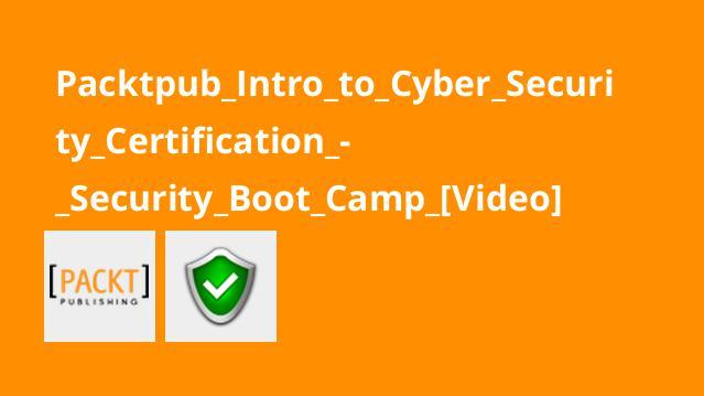 آشنایی با گواهینامه امنیت سایبری – دوره کامل+Security